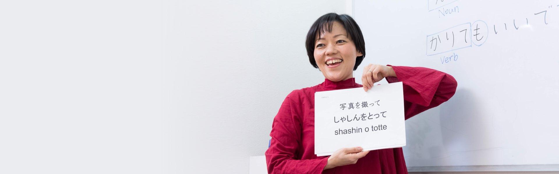 emiko-chikashige-近重-江見子-teacher-teaching-japanese